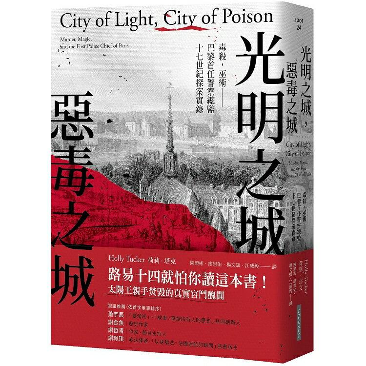 光明之城,惡毒之城:毒殺,巫術—巴黎首任警察總監十七世紀探案實錄   拾書所