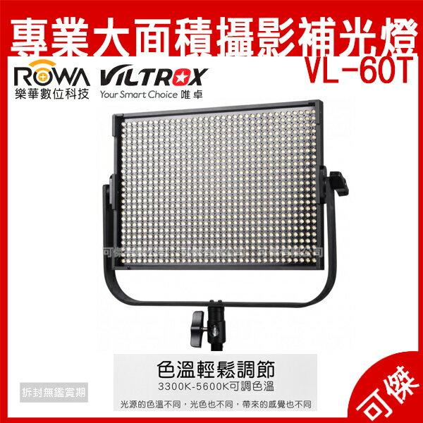 ROWA樂華唯卓專業大面積攝影補光燈VL-D60T可調色溫補光燈攝影燈打光燈輔助燈直播
