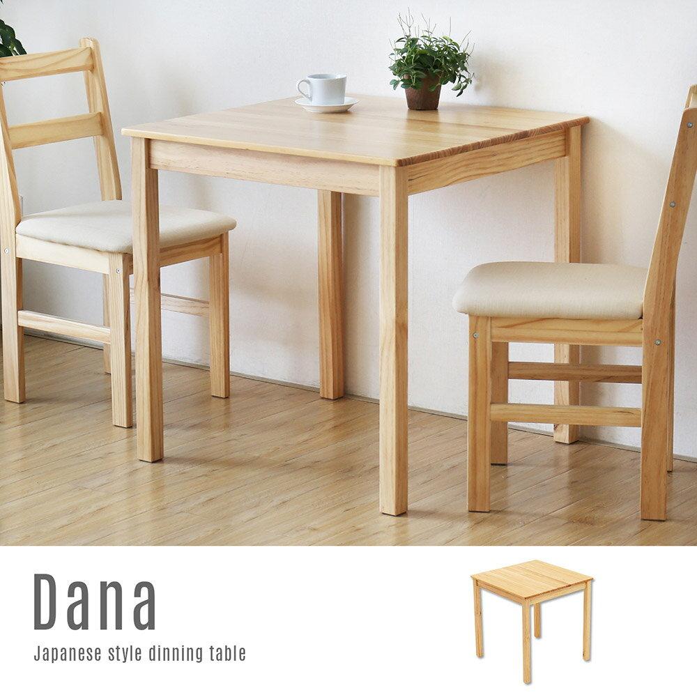 【MODERN DECO】黛納日式木作方型餐桌/DIY自行組裝/H&D東稻家居