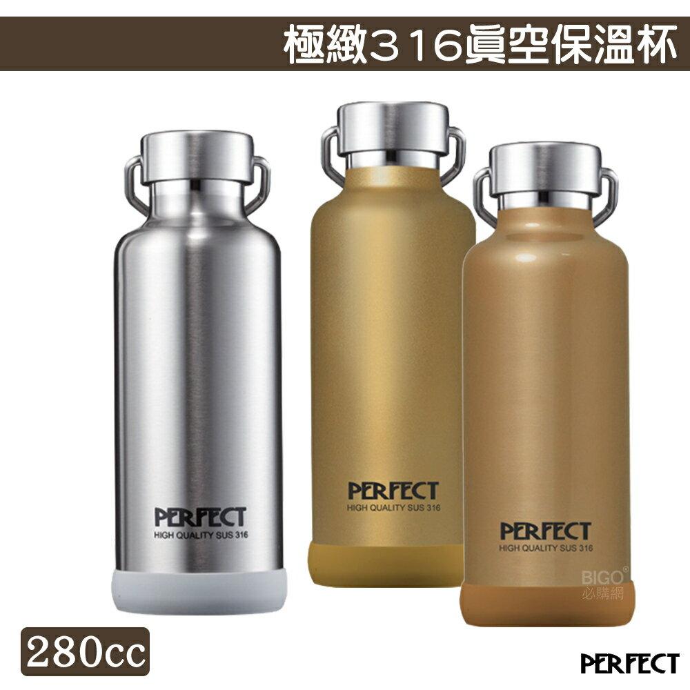 格調!PERFECT 極緻316真空保溫杯280cc 不鏽鋼保溫杯 保溫瓶 水壺 真空保溫瓶 保溫 保冷 窄口設計