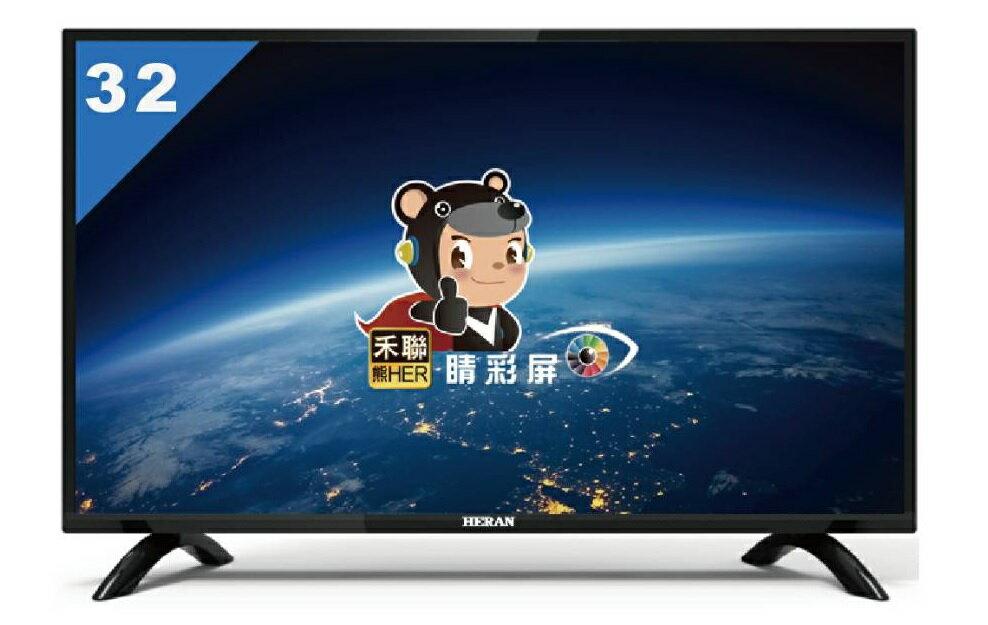 【限時下殺】【禾聯HERAN】32吋HD液晶電視+視訊盒 (HD-32DFL-MA6-F06)