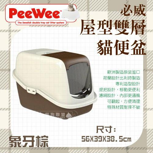 +貓狗樂園+ PeeWee必威【屋型。雙層貓便盆。象牙棕】1600元 *貓砂盆 0