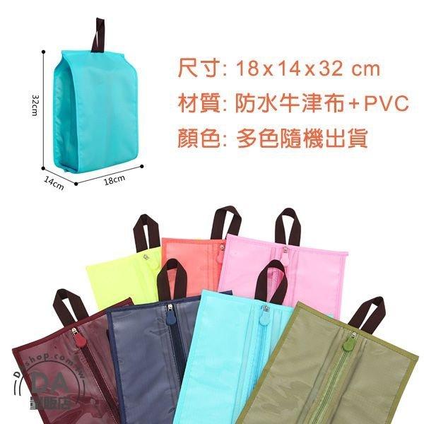 《DA量販店》旅行防水鞋袋加厚牛津布透明鞋子收納袋防塵袋顏色隨機(V50-1849)