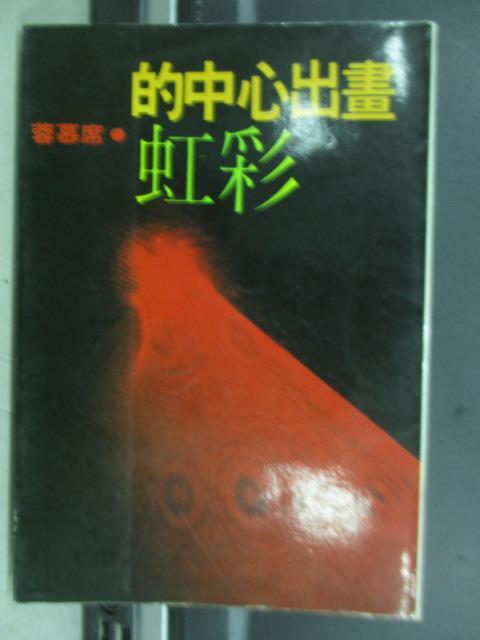 【書寶二手書T9/短篇_JPM】畫出心中的彩虹_席慕蓉
