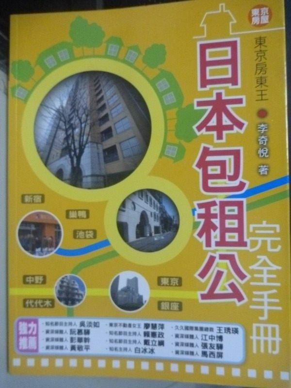 【書寶二手書T2/投資_WGH】東京房東王:日本包租公完全手冊_李奇悅