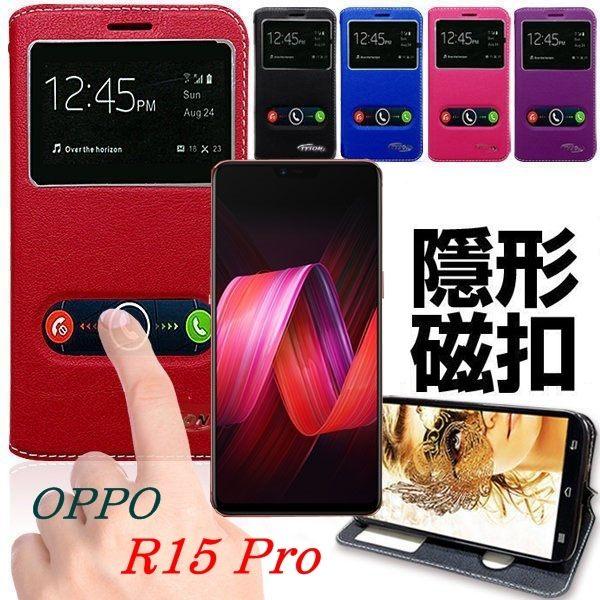 【愛瘋潮】99免運歐珀OPPOR15Pro(6.28吋)雙視窗隱形磁扣手工開窗皮套保護套側掀皮套