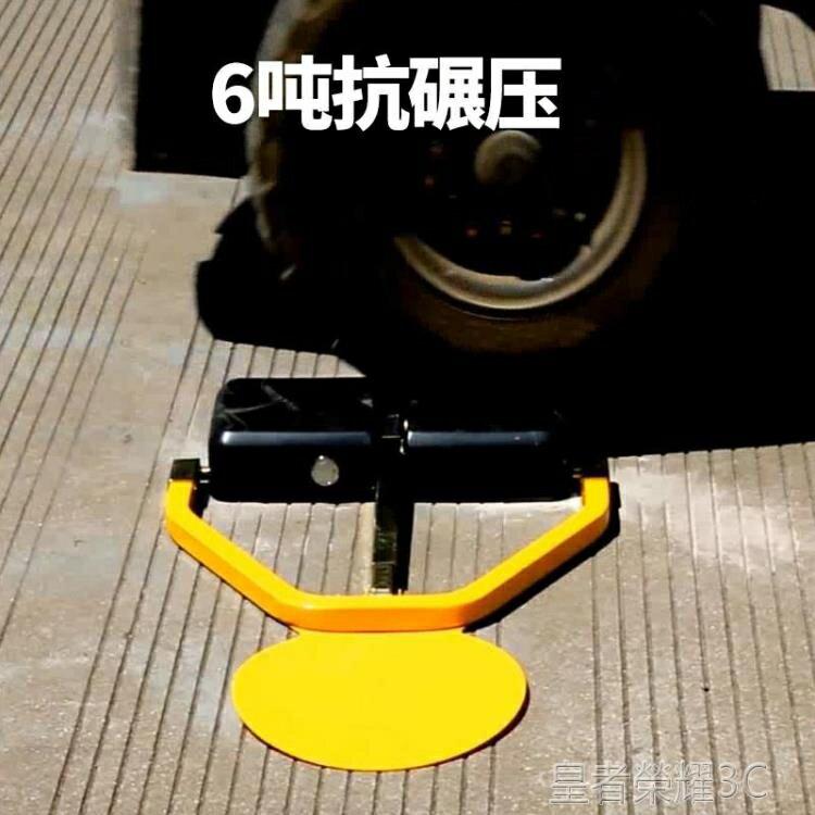車位鎖 智慧遙控感應車位鎖停車位地鎖汽車升級加厚增高防撞免打孔YTL