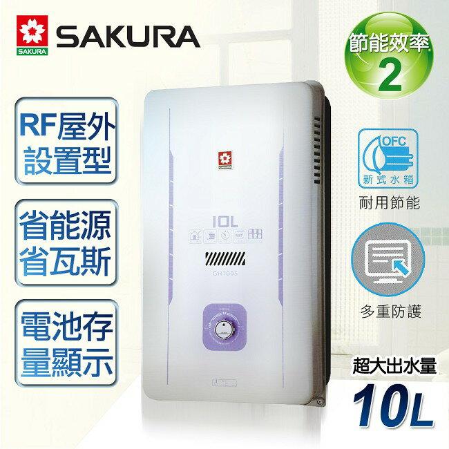 。限北北基配送。【櫻花牌】10L屋外型熱水器/GH-1005(桶裝瓦斯)