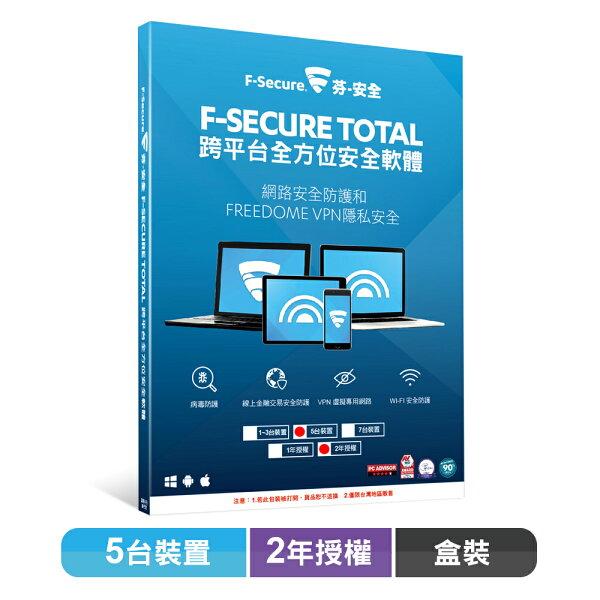 F-Secure芬-安全TOTAL跨平台全方位安全軟體5台裝置2年授權【三井3C】