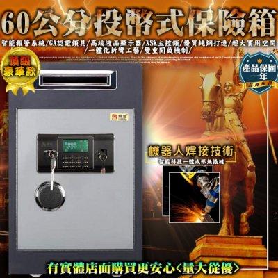 興雲網購~55014~126 鼎發60公分投幣式保險箱~保險櫃 防盜金庫 保管箱 保密櫃