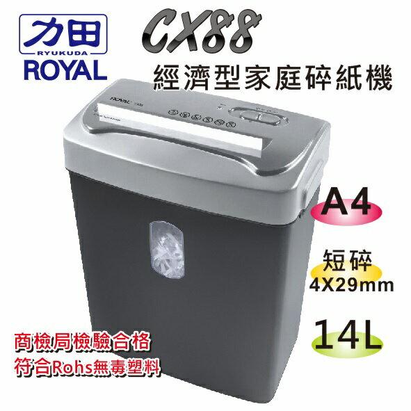 力田-Royal CX88 短碎型 碎紙機 家庭用 可碎信用卡 保護個資