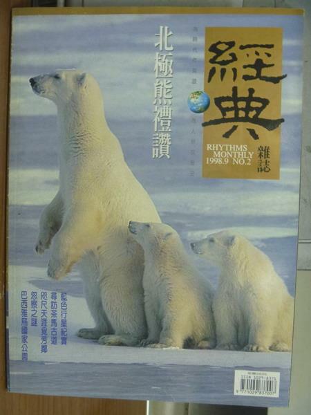 【書寶二手書T1/雜誌期刊_PGF】經典_2期_北極熊禮讚等