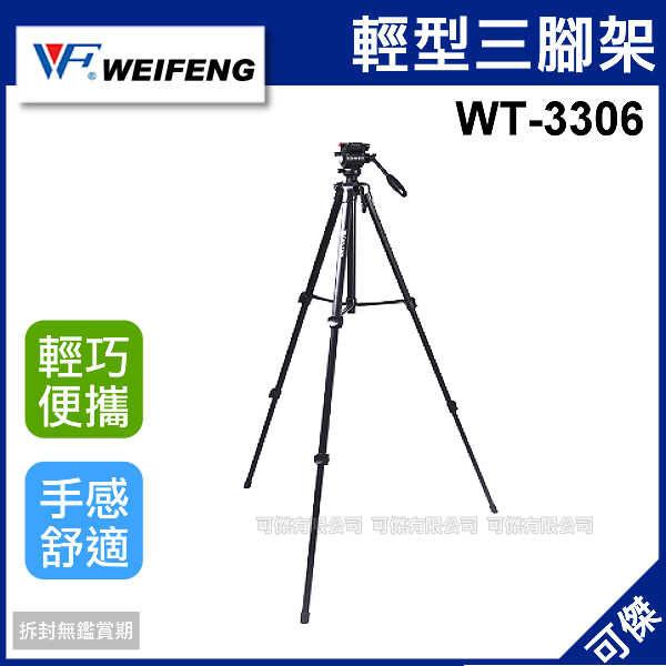 可傑  Weifeng 偉峰 WT-3306   專業輕型三腳架 三角架  輕巧便捷 二維雲台 堅固耐用  讓您流暢捕捉影像