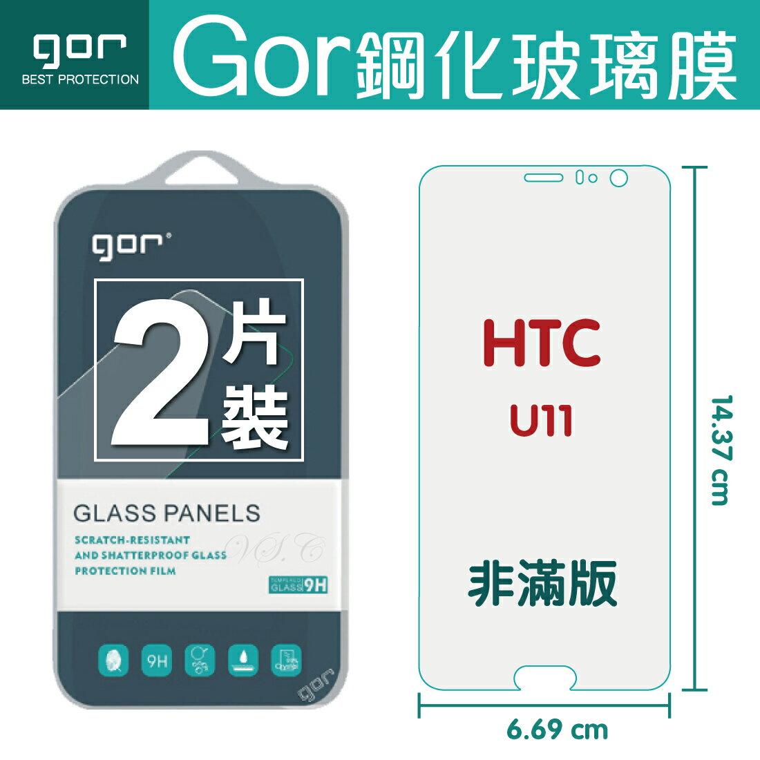 GOR 9H HTC U11 鋼化 玻璃 保護貼 全透明非滿版 兩片裝【全館滿299免運費】