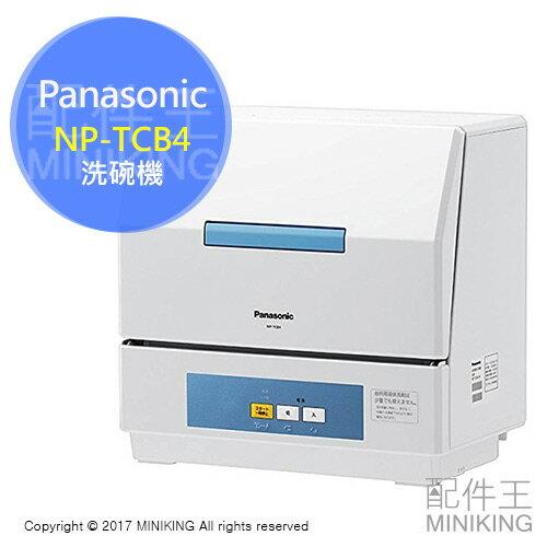 【配件王】日本代購 海運 Panasonic 國際牌 NP-TCB4 白 洗碗機 三人份 清洗 另NP-TCM4