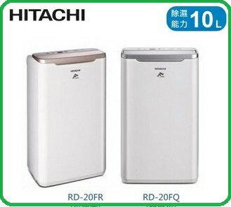 【滿3千,10%點數回饋(1點=1元)】HITACHI 日立 10L 快速乾衣 RD-20FQ / RD-20FR Fuzzy奈米銀負離子除濕機