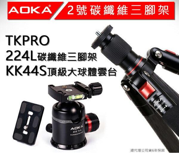 ◎相機專家◎送微單相機包AOKATKPRO224L+KK44S二號碳纎腳架+雲台專業套組送攀牆架阻尼可調公司貨