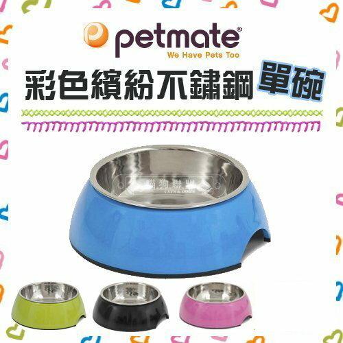 +貓狗樂園+ 美國Petmate【彩色繽紛不鏽鋼單碗。五種顏色】280元 - 限時優惠好康折扣