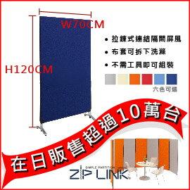 ~ZIP LINK~拉鍊連結  可拆洗  辦公室隔間屏風  OA屏風  隔板  屏風展示板