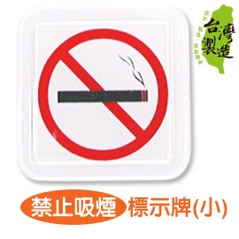 珠友 MB-00254 標示牌(小)-禁止吸菸