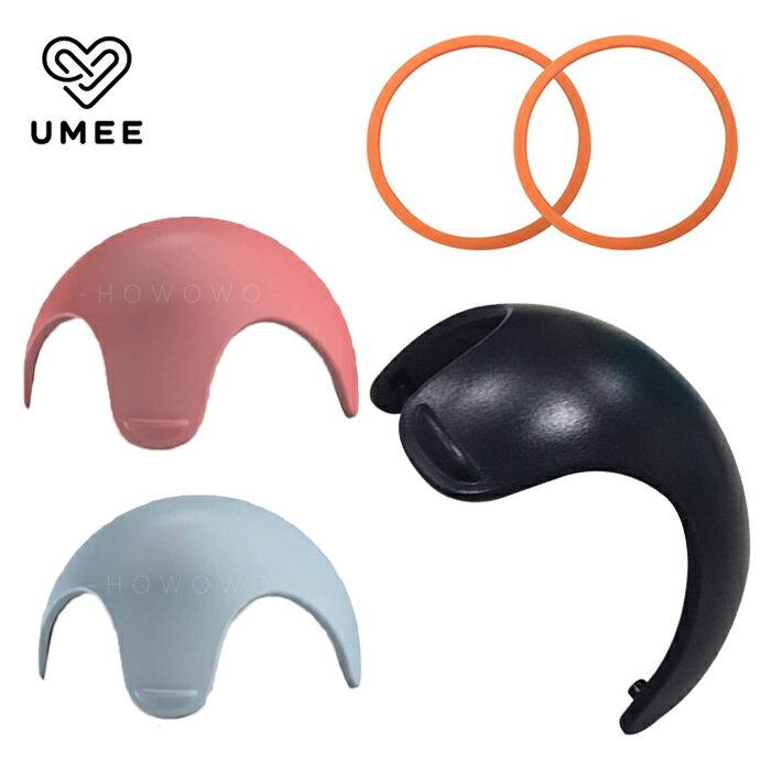 荷蘭 Umee 優酷企鵝水杯 通用配件 墊圈 滑蓋 240ml  /  360ml 粉色 藍色 UMEE1 0