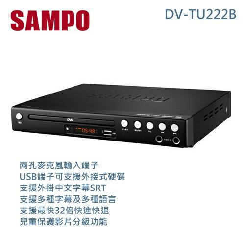 【佳麗寶】-(聲寶)一般系列DVD【DV-TU222B】