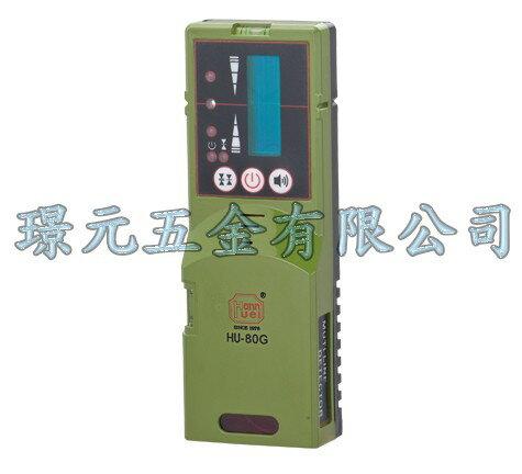 HU80G 綠光墨線雷射水平儀 墨線雷射儀 戶外接收器 可達80米【璟元五金】
