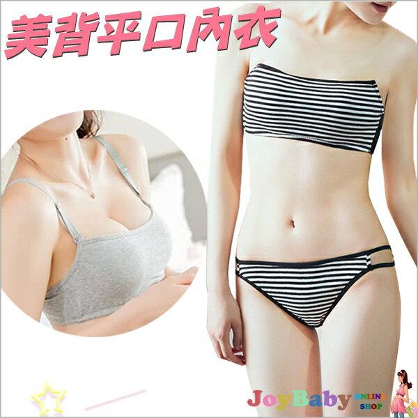 內衣小可愛涼感成套棉質平口側扣爆乳超集中可拆肩帶無鋼JoyBaby