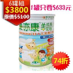 景岳 樂亦康成長羊奶粉 6罐組(900g/罐) 兒童成長  LP33 益生菌 乳鐵蛋白 海藻萃取DHA油 葉黃素