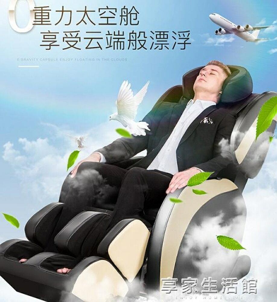 航科按摩椅全自動老人按摩器多功能太空艙揉捏推拿家用電動沙髮椅      《元旦迎新 全館85折》