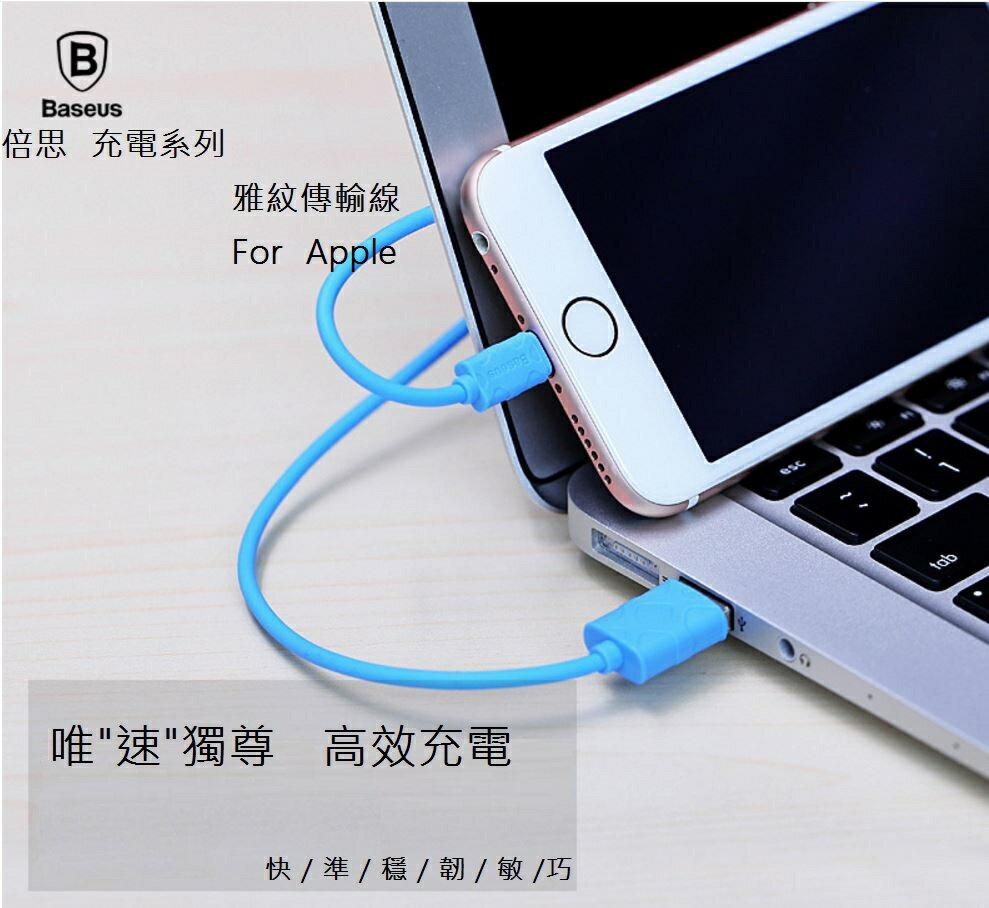 【倍思Baseus◎傳輸線】 倍思 雅紋系列 蘋果 Apple 專用 1M  iPhone 7 / 7s /6 /6+ 充電 傳輸 線 ≡全館滿299元免運費≡
