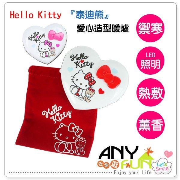 任你逛☆ Hello Kitty 暖暖蛋 愛心造型暖爐 電子暖手寶 薰香暖手寶 隨身小暖蛋 anyfun【D2071】
