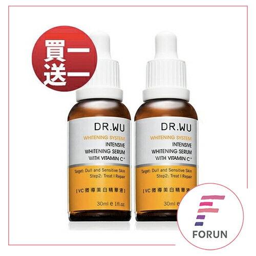 FORUN BEAUTY:【買一送一】DR.WU達爾膚VC微導美白精華液30ml