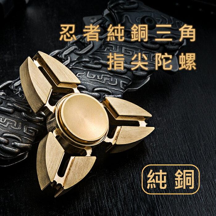 【酷創意】忍者純銅三角 手指陀螺 指尖陀螺 Hand spinner 陀螺(G123)