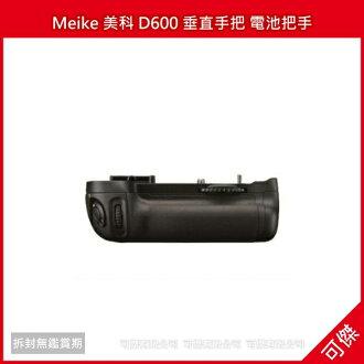 可傑 Meike 美科 D600 垂直手把 電池把手 相容原廠 MB-D14 公司貨 1年保固 NIKON D600