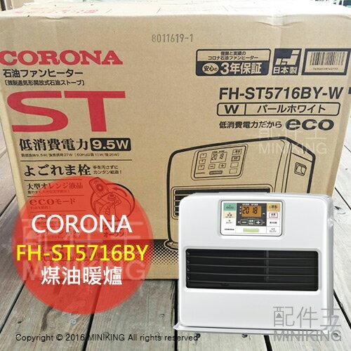【配件王】現貨 附中說 CORONA FH-ST5716BY 煤油暖爐 勝FW-5616L 3216S SL-6616