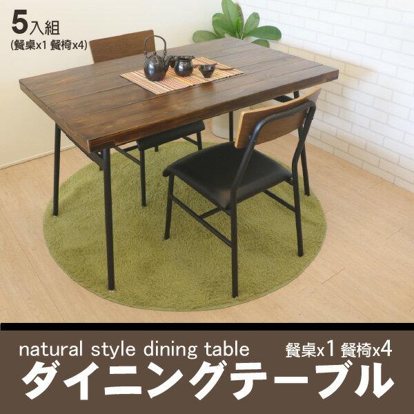 天空樹生活館:復古工業風杉木大餐桌x1+椅x4(5入組)【天空樹生活館】