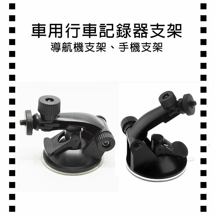 攝彩@固定式用行車記錄器支架 導航機支架 手機支架 螺絲車架 相機腳架 相機雲台 車用支架 氣壓式吸盤支架