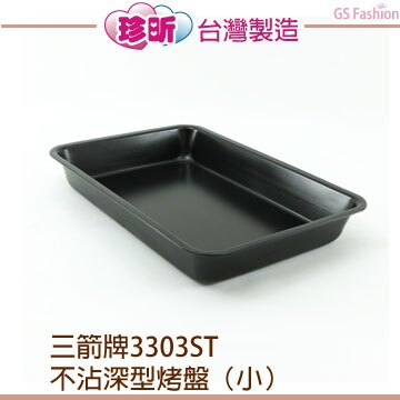 【珍昕】三箭牌3303ST不沾深型烤盤(小)