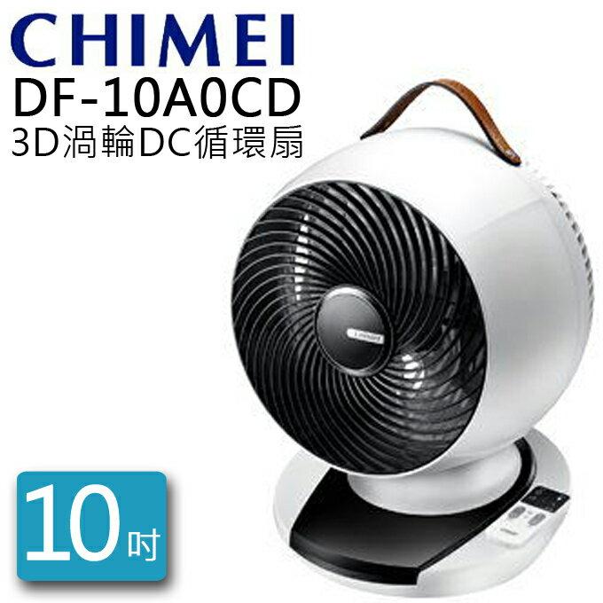 促銷 ▶ CHIMEI 奇美 循環扇 DF-10A0CD 10吋 渦輪 DC 觸控 3D擺頭