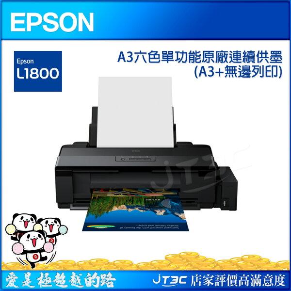 【滿3千15%回饋】EPSONL1800A3六色單功能原廠連續供墨印表機(內附原廠耗材1組)《免運》《全新原廠保固》