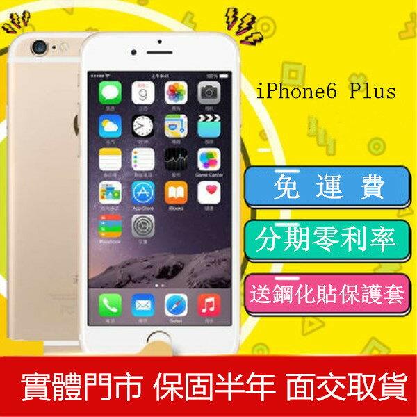 Apple/蘋果 iPhone6 plus 太空灰/銀色/土豪金5.5吋 16G空機價 整新品 apple/蘋果 【保固半年】急速出貨 實體店面 4GLTE