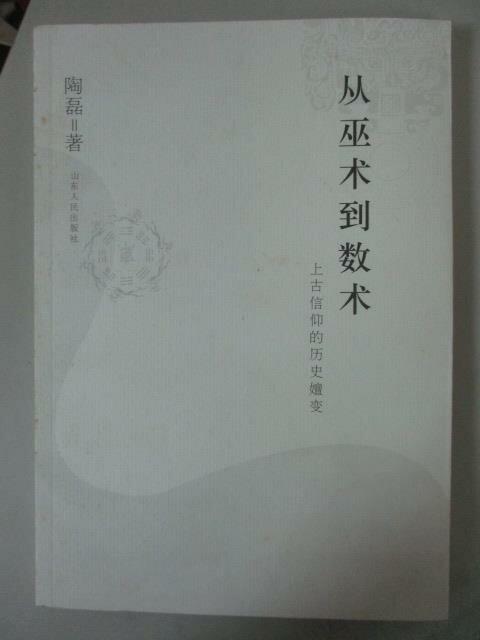 【書寶二手書T1/宗教_ZJZ】從巫術到數術:上古信仰的歷史嬗變_陶磊_簡體