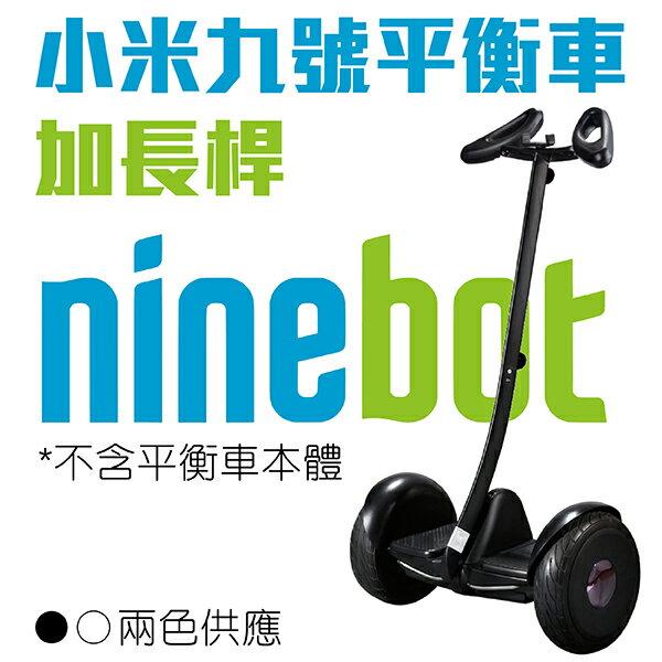 【conishop】不含車體小米九號平衡車加長桿小米9號平衡車人體工學設計智慧平衡車米家平衡車9號體感車
