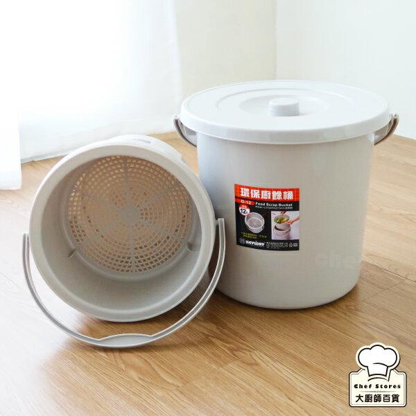 聯府環保廚餘桶附蓋7L/12L提把回收桶-大廚師百貨