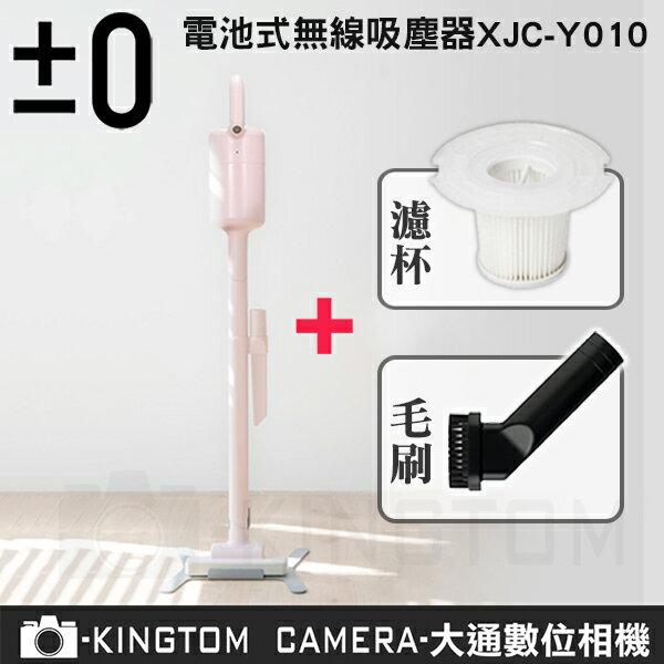 限量櫻花粉送2件組±0正負零XJC-Y010【24H快速出貨】吸塵器量無線充電式群光公司貨