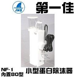 [第一佳 水族寵物] 台灣JNS【小型蛋白除沫器 內置80型 NF-1】