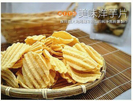 美味洋芋片 沙茶/烤雞/海苔 洋芋片/起司球 共4種口味 [TW00313] 千御國際