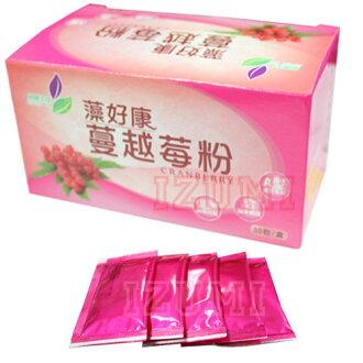 蔓越莓粉 含膳食纖維 促進新陳代謝 藻好康 30包/盒