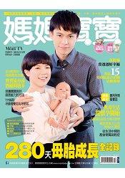 媽媽寶寶月刊12月2016第358期